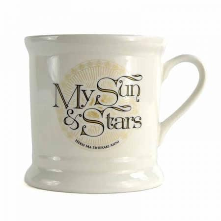 Game of Thrones Vintage Mug My Sun And Stars